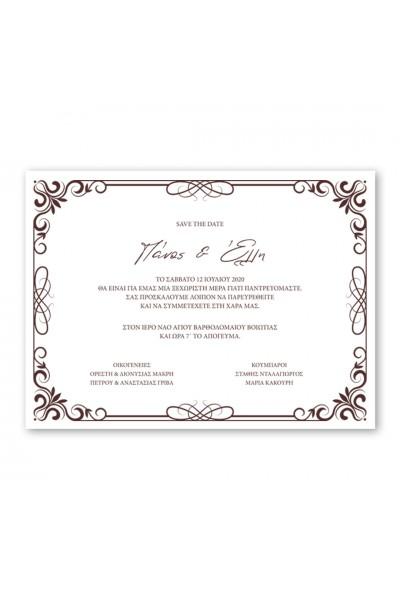 Curved Borders Προσκλητήριο Γάμου
