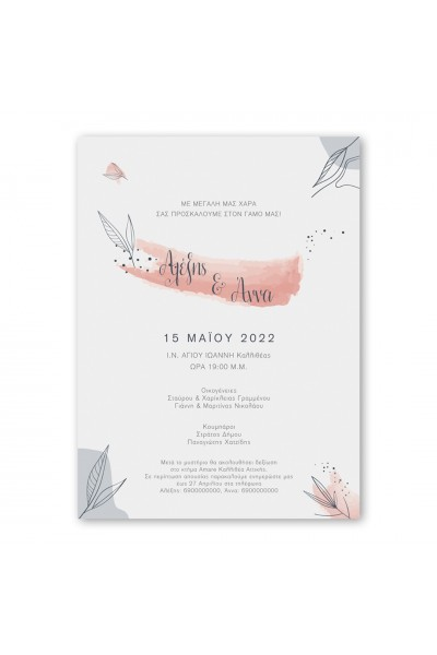 Watercolor Pink Splash Προσκλητήριο Γάμου