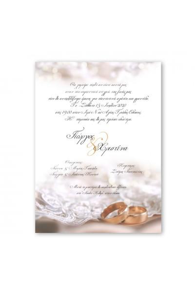 Wedding Rings Προσκλητήριο Γάμου