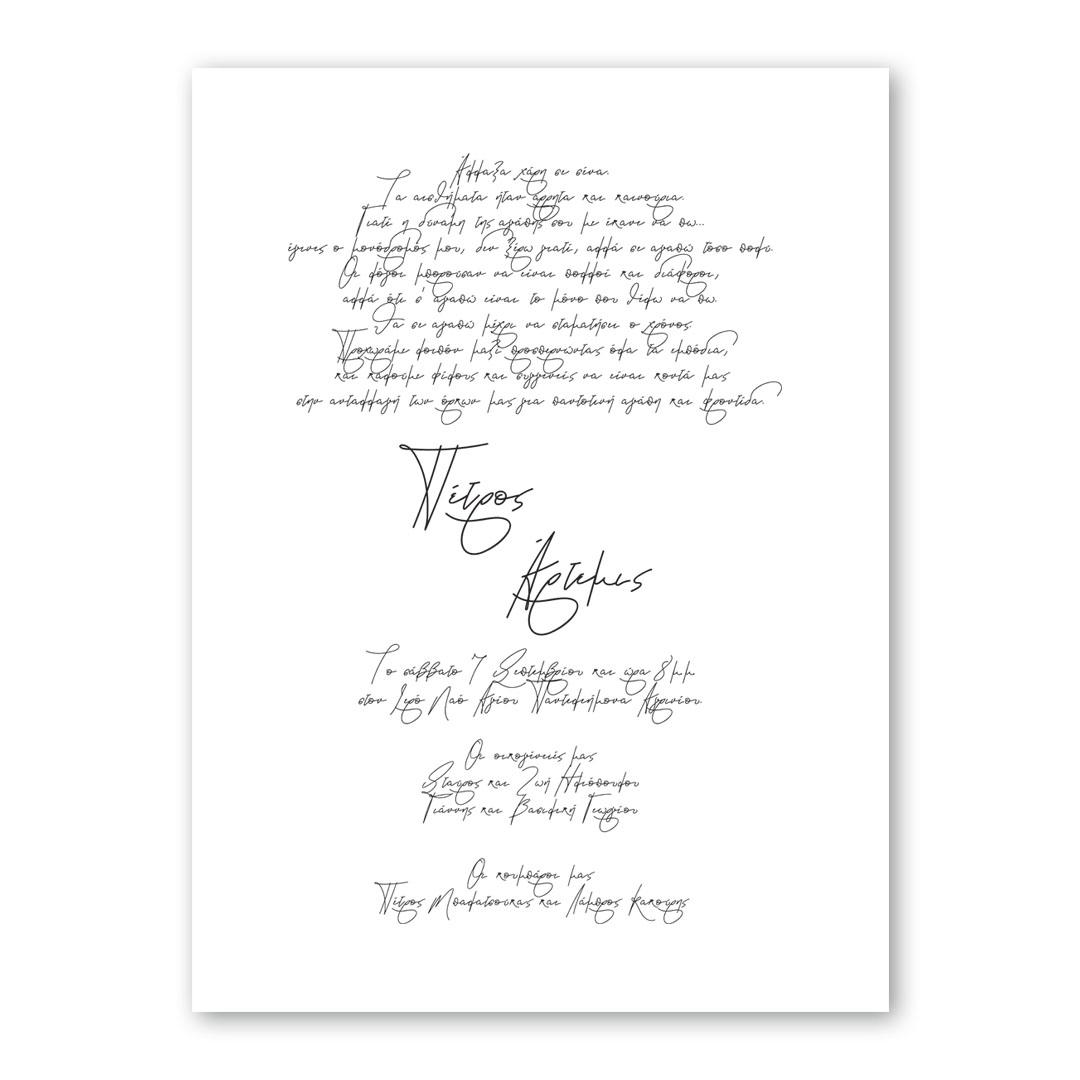 Handwritten invitation 2