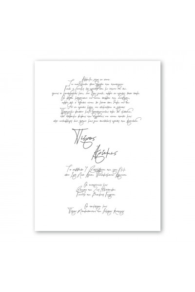 Handwritten invitation 2