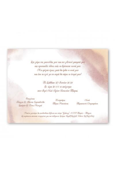 Baby Feet Rings Προσκλητήριο Γάμου & Βάπτισης