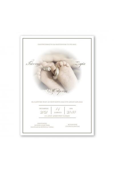 Baby Rings Fade Προσκλητήριο Γάμου & Βάπτισης