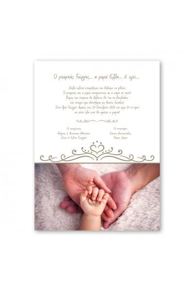 Parents' Baby Love Προσκλητήριο Γάμου & Βάπτισης
